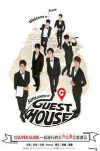 SJ-M的Guest House2014